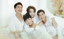 台湾BLドラマ『HIStory』シリーズ最新作、3・14配信開始