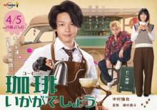中村倫也主演『珈琲いかがでしょう』メインビジュアル解禁 夏帆&磯村勇斗も登場