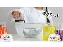 お風呂じかんで楽しく知育!「カラーチェンジバスオイル」が新登場