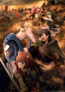 アニメ『盾の勇者の成り上がり』2期、10月放送決定 キャストは石川界人、瀬戸麻沙美ら