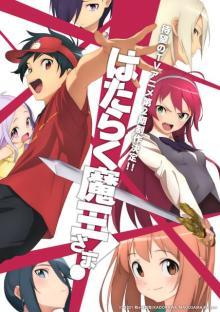 『はたらく魔王さま!』TVアニメ第2期制作決定 前作から8年、メインキャスト続投