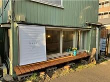 手作りアイスでほっこり。東京一小さなアイスクリーム工場「hete」が代々木公園エリアにオープンします