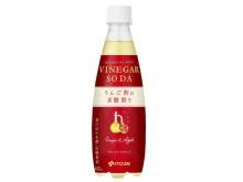 爽快な炭酸飲料「VINEGAR SODA りんご酢の炭酸割り」が新発売!