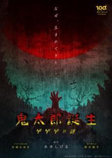 『ゲゲゲの鬼太郎』6期、新作映画化 鬼太郎の誕生に迫る物語 父役に野沢雅子