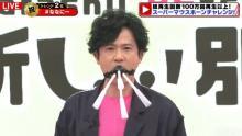 """稲垣吾郎""""スーパーマウスホーン""""で奮闘 香取慎吾が絶賛「30年ぐらいの中で一番頑張った」"""