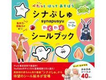 民放初の赤ちゃん向け番組「シナぷしゅ」はじめてのシールブックが発売!