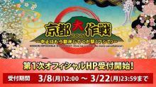 """10-FEET主催の野外フェス『京都大作戦2021』7月に開催決定 4日にわたり実施、""""傘""""でコロナ対策も"""