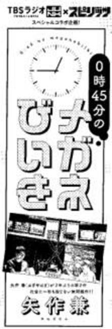 矢作兼、2年ぶりの描き下ろし4コマ漫画 『メガネびいき』前のリアルを描く