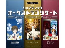ノイタミナ放送開始15周年!「シネマティックオーケストラコンサート」開催