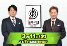 『音楽の日』全歌唱曲&タイムテーブル一挙公開 櫻井和寿×MISIA新曲名は「forgive」