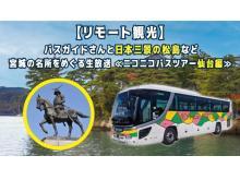 震災から10年、東北の今を伝えるオンラインバスツアーがニコニコで生配信