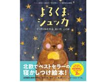 深い眠りへと誘う絵本!北欧発の「よるくまシュッカ」2タイトル同時発売