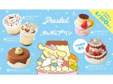 ポムポムプリン25周年記念!「Pastel」とコラボしたキュートな商品が登場