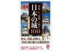 全国の城の魅力を徹底解剖!『「物語」と「景観」で読む 日本の城100』発売