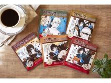 手塚治虫キャラクターのドリップバッグ「ブラック・ジャック珈琲」が発売!