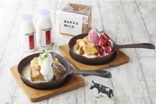ミルキーなフレンチトーストが新登場。三ツ星ミルク専門店BAKE&MILK、天王寺だけのイートインメニュー