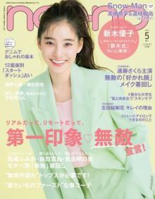 新木優子『non-no』表紙に登場 春らしいパステルカラーの衣装ではじける笑顔