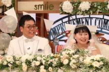 ニッチェ近藤『お笑い向上委員会』Pと公開結婚式で花嫁姿 夫の赤裸々告白にパニック