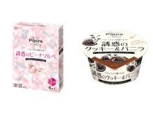 パティシエ監修のアイス「Pâtiré」から食感にこだわった新商品2種が登場!