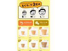 アサヒビール×丸繁製菓!食べられるコップ「もぐカップ」の一般販売が開始