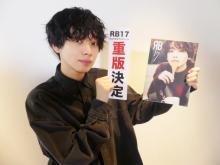 """宮世琉弥""""17歳""""初スタイルブックは「120点」 重版決定のサプライズ発表に喜び"""