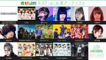 「アニサマ2021」出演アーティスト48組発表 WANDS、大黒摩季、伊藤美来、楠木ともりら
