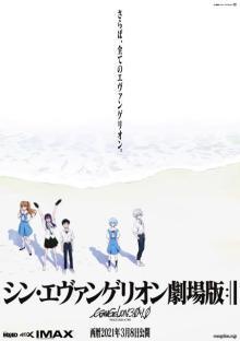 『シン・エヴァンゲリオン劇場版』公開7日間で興収33億円、動員219万人 『:Q』対比で145.1%