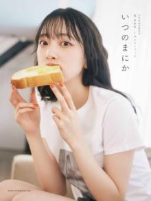 乃木坂46・堀未央奈、卒業フォトブック表紙4パターン&タイトル公開