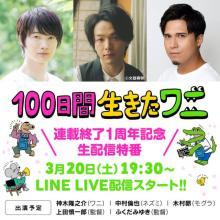 「100ワニ」連載終了から1年、3・20生配信特番に神木隆之介・中村倫也・木村昴出演