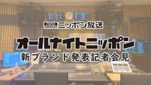 ニッポン放送、平日深夜0時台に『ANN』新ブランド アプリ「smash.」で同時動画配信も