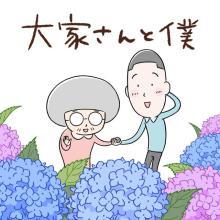 矢部太郎原作『大家さんと僕』新作5話放送 アニメオリジナルエピソードも