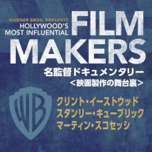 イーストウッド、キューブリック、スコセッシ 映画製作舞台裏の記録を無料配信