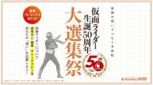 「仮面ライダー生誕50周年大選集祭」思い出&ライダーソング募集中