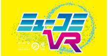 新感覚番組『ミューコミVR』4・4スタート 吉田尚記アナ「だれもきいたことのないラジオを!!」