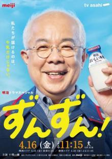 小堺一機主演『ずんずん!』鈴鹿央士、阿部純子らの出演決定