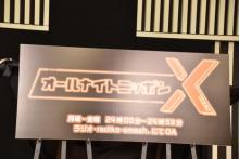 ニッポン放送、新ブランド『ANNX』立ち上げ ENHYPEN、YOASOBI、フワちゃん、ぺこぱが担当