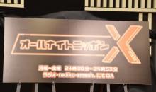 ニッポン放送、新ブランド『ANNX』立ち上げ