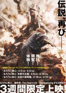 映画『るろうに剣心』過去3作品、4・2から一挙上映 佐藤健「僕の原点」