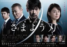 竹野内豊主演『さまよう刃』ポスター&予告編公開