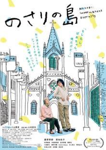 藤原季節主演映画『のさりの島』5・29より順次公開 原知佐子さんの遺作
