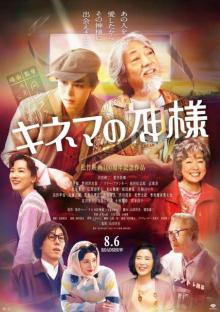 『キネマの神様』8・6公開日決定 VFX監修に山崎貴、片桐はいり& 原田泰造も出演