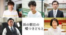高畑充希主演『浜の朝日の嘘つきどもと』出演者を新たに発表