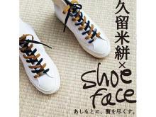 """サスティナブルシューレースブランド「shoeface」に""""一点物""""久留米絣の新作"""