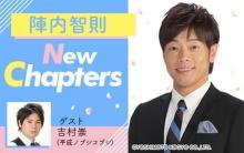 陣内智則、ニッポン放送で新生活特番 ゲストにノブコブ吉村