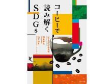 書籍『コーヒーで読み解くSDGs』発売!コーヒーを通してSDGsを学ぼう