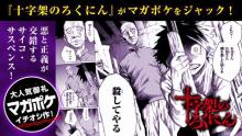 マガポケのサスペンス漫画『十字架のろくにん』売上好調 2日間限定で全話無料公開
