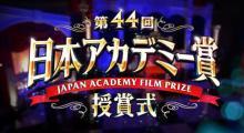 『日本アカデミー賞』受賞者が歩くレッドカーペットをYouTube生配信へ
