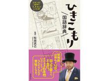 ひきこもり当事者のことば・行動を集めた『ひきこもり国語辞典』が新発売