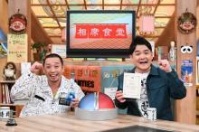 『相席食堂』TVerアワード2020特別賞に 千鳥が感謝「おかげで全国区になりました」
