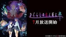 アニメ『ひぐらしのなく頃に卒』7月放送開始